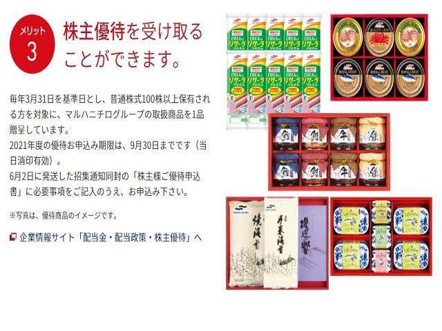 マルハニチロ株式会社(1333)株主優待